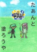 第5回スプラトゥーン甲子園  北海道地区大会応援ポスター