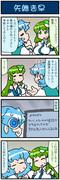 がんばれ小傘さん 3265