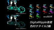 【MMEデータ配布あり】DigitalRipple改変_色付きタイル2種