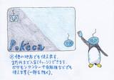 ポケモンの世界のICカード