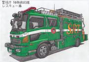 警視庁 特殊救助隊 レスキュー車