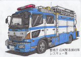 警視庁 広域緊急援助隊 広域レスキュー車
