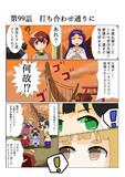 ゆゆゆい漫画99話