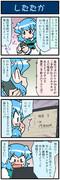 がんばれ小傘さん 3266