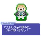 【ドット】ジングル・アベル・ムニエル