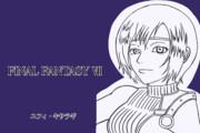 デジタル 誕生日絵 11.20 FF7 ユフィ・キサラギ