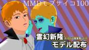【モデル配布】霊幻新隆(モブパズ吸血鬼ver.)【MMDモブサイコ100】