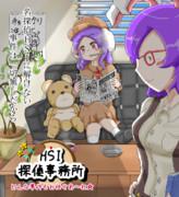 """HSI探偵事務所 """"どんな事件もお任せあ〜れ☆"""""""