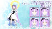 【Fate/MMD】エウリュアレ配布します