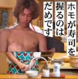 まどしこ寿司