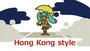 香港スタイル ~マスクと雨傘~