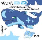 オリジナルポケモン(クジラ)