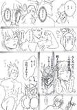日本語読めない卓【DDD】でラッコ鍋パロ  4/5