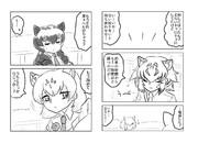 捕食者(その4)