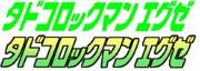 タドコロックマンエグゼ ロゴ