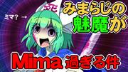 Mimaちゃん