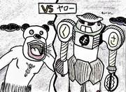 vsヤロー 激闘!キョダイマックスバトル