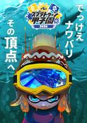 北海道地区大会応援ポスター