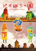 アニメ「どろぼうの国」ポスター