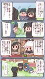 アオダイショウ46