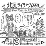 来年春の静岡例大祭にサークル応募しました!