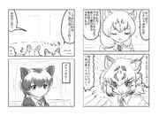 捕食者(その6)