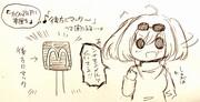 オウムアムアの空耳