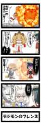 けもフレ4コマ漫画 その18