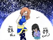 長谷田姉妹