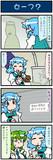 がんばれ小傘さん 3274