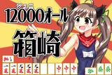 12000オール箱崎