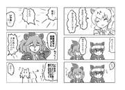 捕食者(その7)