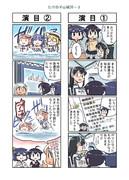 たけの子山城35-3