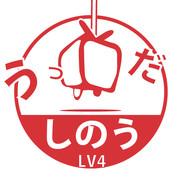 うつだしのう LV4
