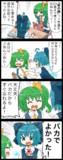 【四コマ】チルノちゃんよかったね!!