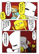 MOB一家 【ネザー編】 42ページ