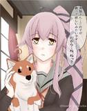 由良さんと犬