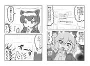 捕食者(その8)