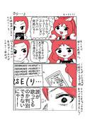 ケムリクサミュージックコレクションアムバム発売記念マンガ