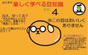 よい子の 楽しく学べる豆知識4