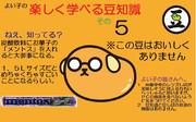 よい子の 楽しく学べる豆知識5