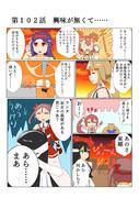 ゆゆゆい漫画102話