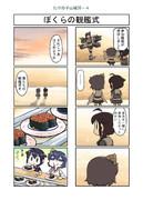 たけの子山城35-4