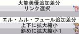 【ソラカナ】美優・エル_マウスカーソル追加差分+α