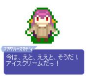 【ドット】スカサハ=スカディ