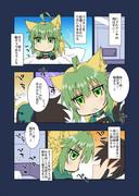 にゃたランテ漫画2