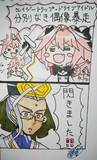 剣トルフォ第2宝具