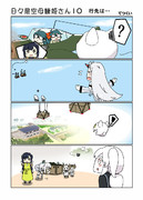 日々是空母棲姫さん 10