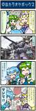 がんばれ小傘さん 3281