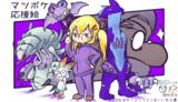 紫なやつら